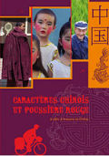 caracteres chinois et poussiere rouge
